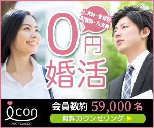 東京で最長3ヶ月間、無料で婚活体験できるicon