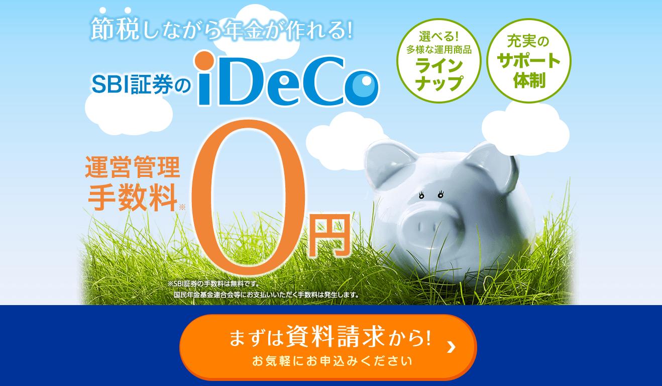 節税しながら貯蓄ができるSBI証券のiDeCo(イデコ)
