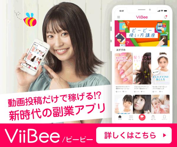 コスメなどを宣伝できる動画アフィリエイトサービスのViiBee(ビービー)