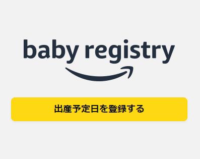 Amazon Baby Registry(ベビーレジストリ)