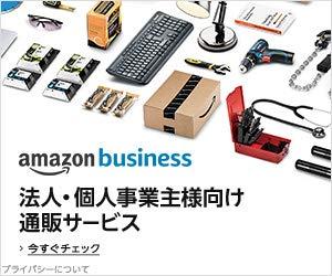 Amazon Business(アマゾンビジネス)
